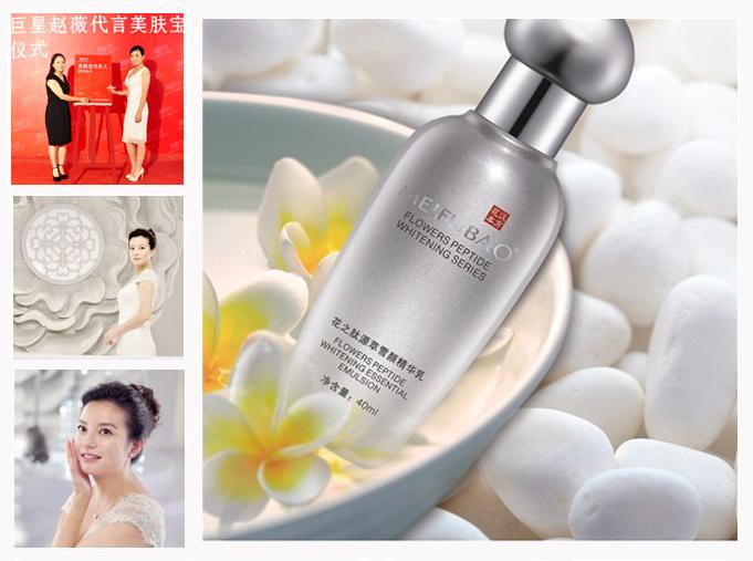 至此美肤宝护肤品品牌呈现出赵薇,宁静,洪辰,张杰,四星共聚的局面图片